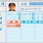 妄想パワプロオリジナル選手3 「期待の豪腕」