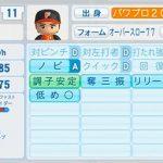 妄想パワプロオリジナル選手5 「スーパーエース」