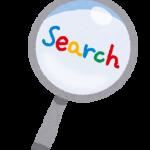 サイト内検索を極めよう!Googleのコマンド「site:」の便利な使い方