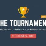 トーナメント作成ツール「THE TOURNAMENT」と「トーナメントくん」を比較