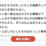 【CSS】オシャレで簡単に「続きを読む」を実装する方法【Jquery】