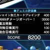 【デュエルリンクス】勝利スコアボーナス計算機