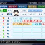 妄想パワプロオリジナル選手12「ラインドライブヒッター」