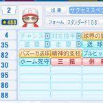 妄想パワプロオリジナル選手7「扇の要」