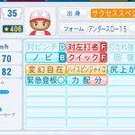 妄想パワプロオリジナル選手8「サブマリンジャイロ」