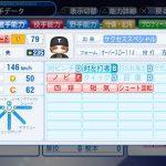 妄想パワプロオリジナル選手17「変化球オタクのナルシスト」