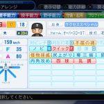 妄想パワプロオリジナル選手13「甲子園の主人公」