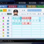 妄想パワプロオリジナル選手16「助っ人パワーヒッター」