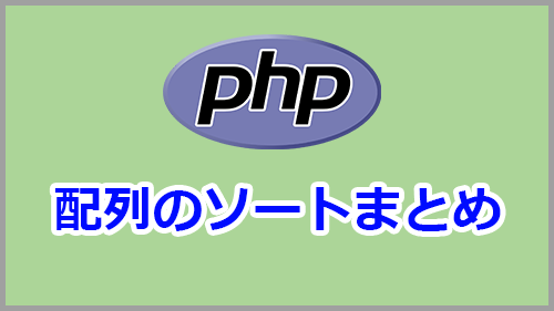PHPで配列をソートする方法一覧